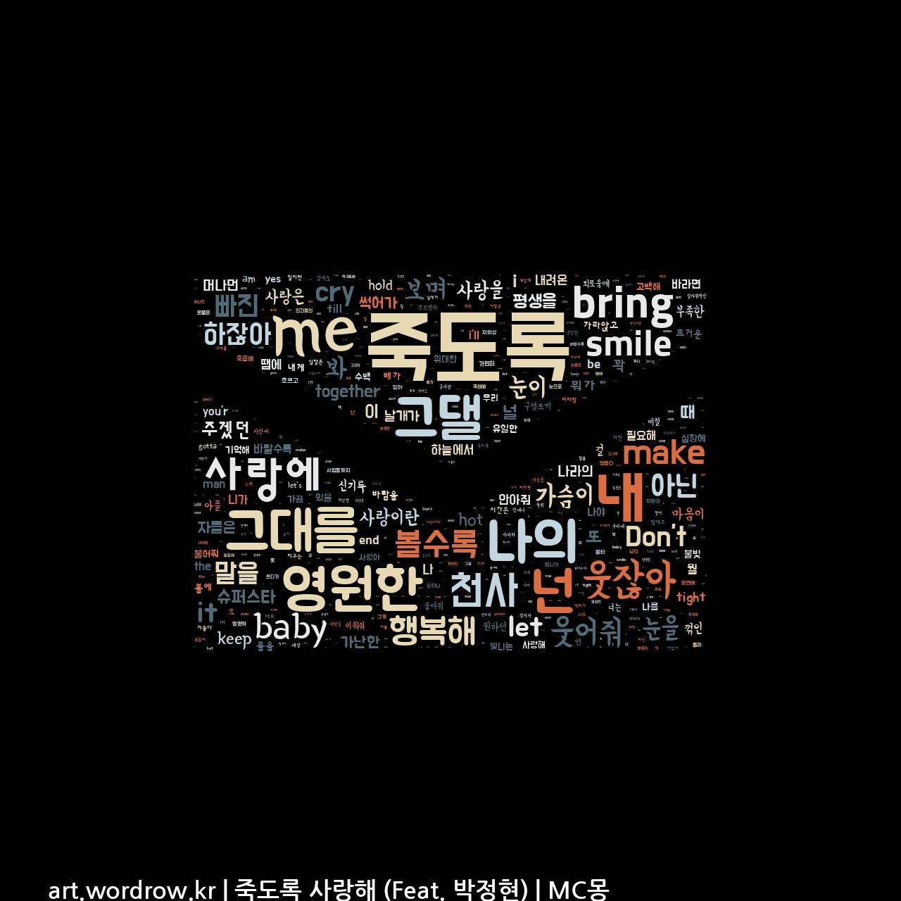 워드 클라우드: 죽도록 사랑해 (Feat. 박정현) [MC몽]-53